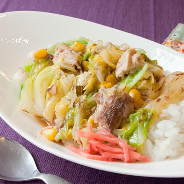 省エネレシピ、春きゃべつとさばの水煮缶で中華丼