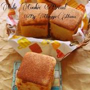 [捏ねない!発酵20分!フライパンと牛乳パックで]サクサクッモチふわ♪クッキーキューブブレッド