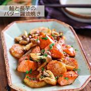 ♡鮭と長芋のバター醤油焼き♡【#簡単レシピ#時短#魚#フライパン】