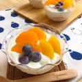 夏休みの簡単おやつ♡フルーツ缶でヨーグルトアイス