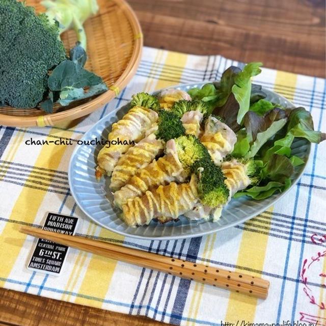 【レシピ】子供たちも大絶賛♡ブロッコリーのカレー肉巻き♪ と 謎の生き物。