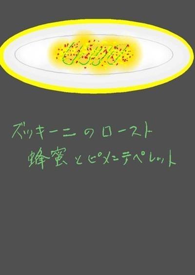 ズッキーニのロースト 蜂蜜とピメンツデスペレット