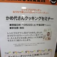 レシピブログ かめ代さんの「おうちで楽しいハロウィンパーティレシピ♪」