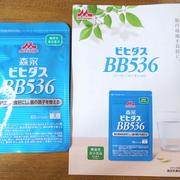 森永乳業のビフィズス菌サプリ『ビヒダスBB536』