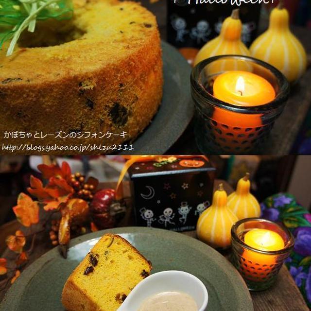 +*Halloween★かぼちゃとレーズンのシフォンケーキ+*