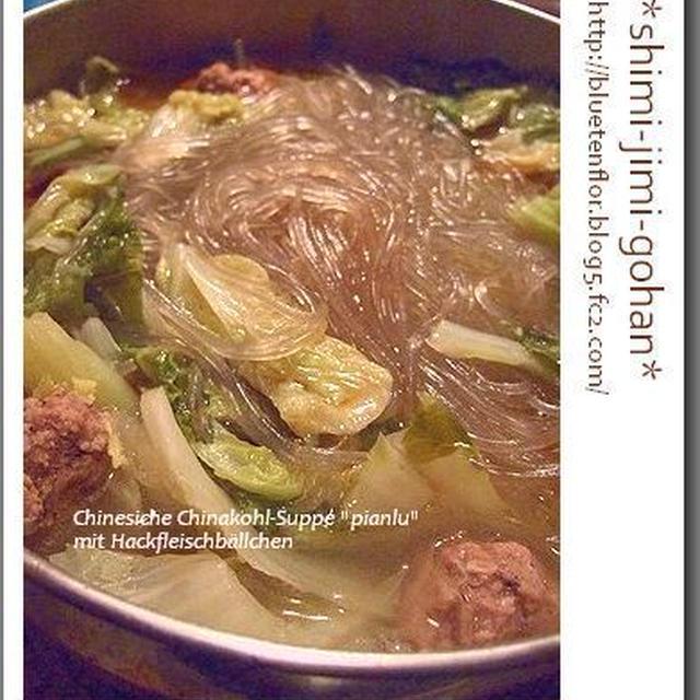 ひき肉団子と韓国春雨のピェンロー(中国風白菜鍋)