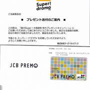 新規当選 スーパードラマTVでJCB PREMO 1万円!