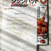 クックパッドmagazine!Vol.11 に掲載されたけど…。