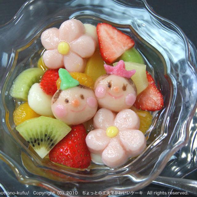 ひな祭りのフルーツ白玉・レシピ