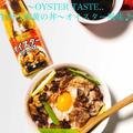 2018/06/20(料理動画)牛肉と卵黄の丼〜オイスター風味♪