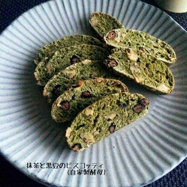 ビスコッティ 北海道 黒豆