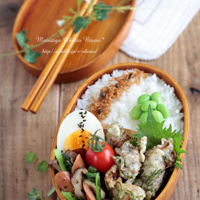 さっぱり★大葉ゆかり鶏天のお弁当~パパのお弁当~