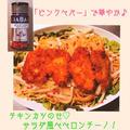 「GABANピンクペパー」でいつもの料理を華やかに♡チキンカツのせ!サラダ風ペペロンチーノ