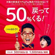 PayPay50%還元キャンペーン① すき家のクリチアラビアータ牛丼がヤバ美味だった!