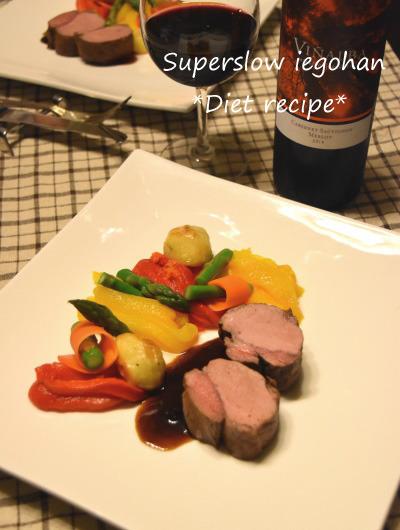 おうちビストロ「イノシシのグリルと彩り野菜」ジビエを手軽においしくいただくレシピ。