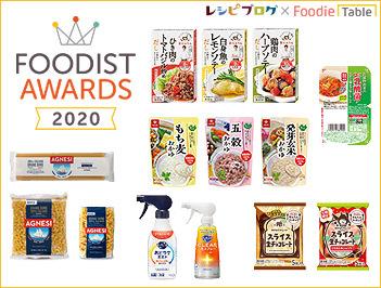フーディストアワード2020☆レシピ&フォトコンテスト