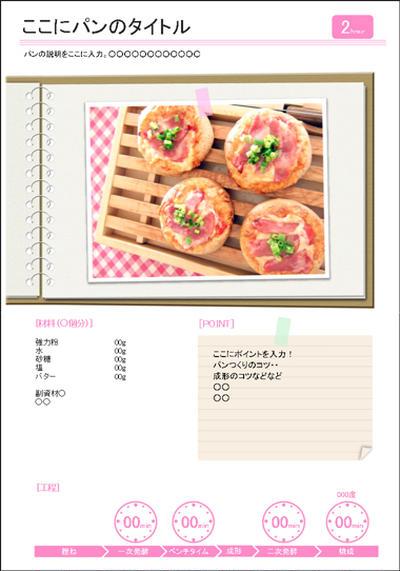 レシピ印刷用テンプレート☆無料ダウンロード