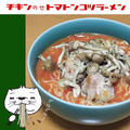 チキンのせトマトンコツラーメン by のびこさん