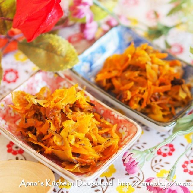 【副菜】ドイツで作る定番常備菜♡ごま油が香る金平ごぼう