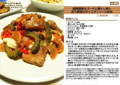 紹興酒香るゴーヤと豚ヒレ肉と彩り野菜のオイスターソース炒め -Recipe No.988-