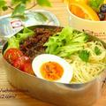 冷やし中華の麺でお弁当!!茄子たっぷり肉味噌のジャージャー麺