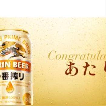 【当たり】キリンビール一番搾りキャンペーン