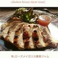 (株)ローズメイさんの薔薇ジャムで鶏むね肉のローストチキン(作りおき常備菜)