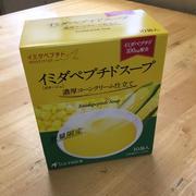 イミダペプチドを手軽にスープで美味しく!