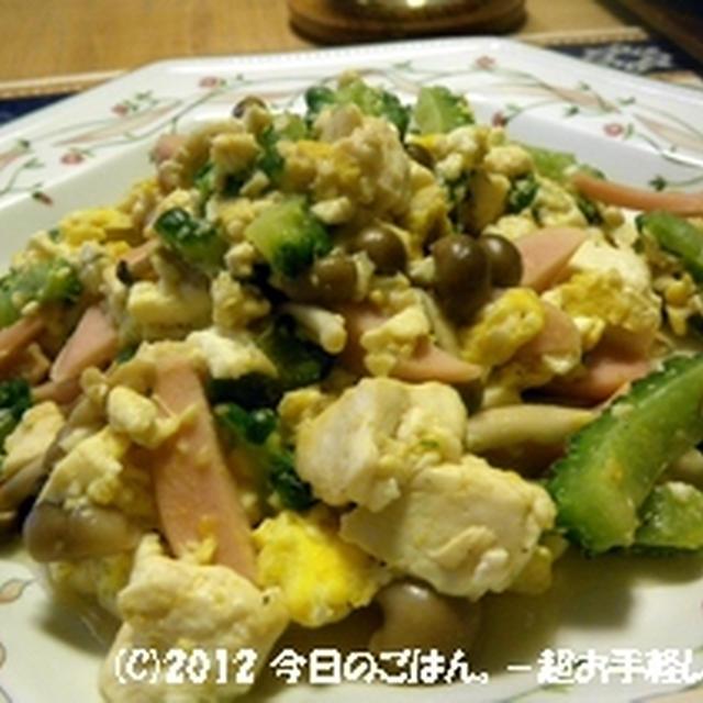 ゴーヤ・豆腐・しめじのチャンプルー ささっと炒めて(^_-)-☆