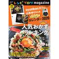 全員にプレミアムレシピをプレゼント!「レシピブログmagazine Vol.15冬号」予約開始