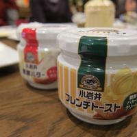 小岩井乳業×レシピブログ バター勉強会その2