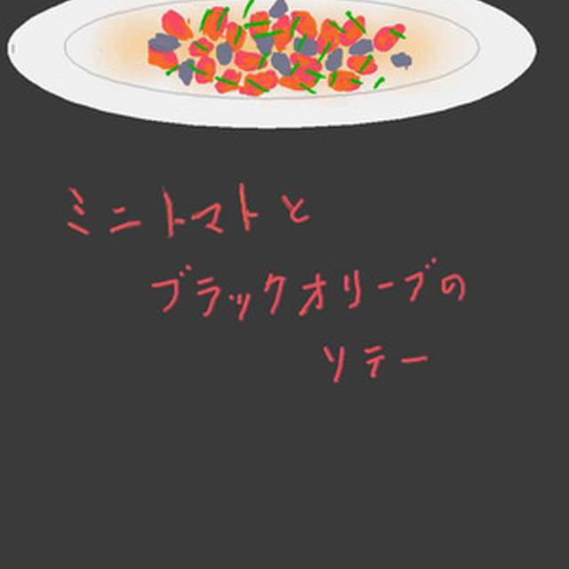 ミニトマトとブラックオリーブのソテー