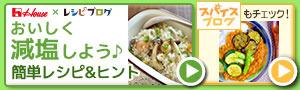 減塩料理レシピ