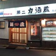東京・中野駅前の名居酒屋「第二力酒蔵」で夜飲み。