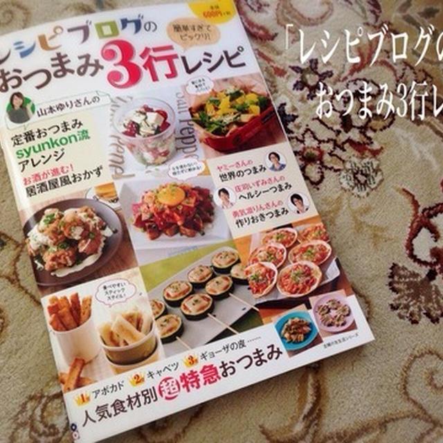 「レシピブログのおつまみ3行レシピ」先行予約は14日(火)正午まで!発売は15日(水)〜♪