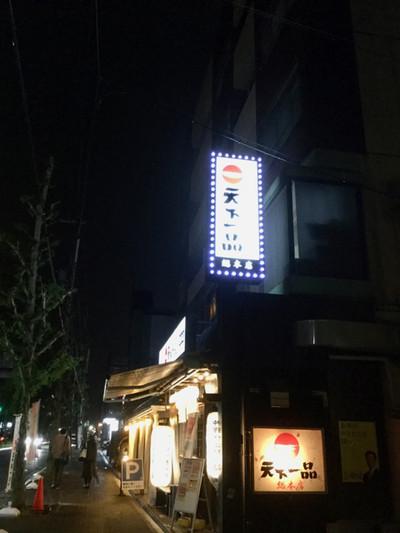 京都 美味しい物⑤〜天一〜