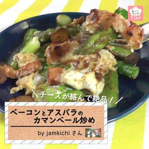 【動画レシピ】チーズがとろ~り絡みあう!「ベーコンとアスパラのカマンベール炒め」