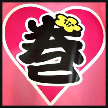 あんまり嬉しいから投稿っ.土曜日の出張教室で可愛い#寿司ポシェット と#寿司エプロン ...