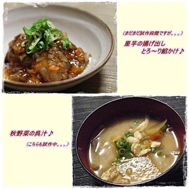 <ご案内:東京・関西クラス>ゆるマクロレッスン! 美味しい里芋&簡単呉汁レシピをご用意してます♪