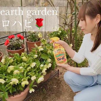 【アース製薬】ロハピで庭の手入れをしよう♪