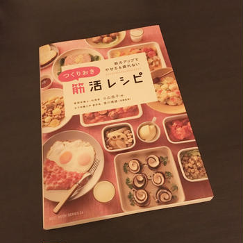 つくりおき 筋活レシピ
