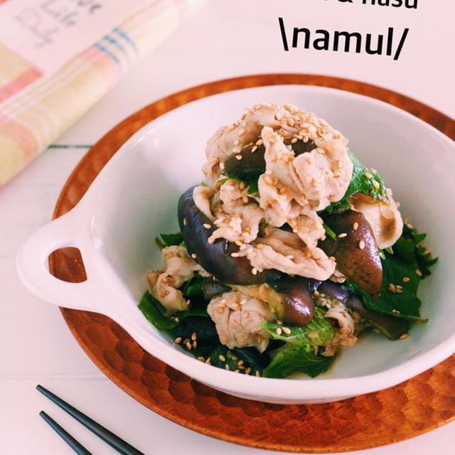 【レシピブログ連載】超簡単!!さっぱり食べれるスタミナ系♡『豚しゃぶと蒸しなすの大葉ナムル』