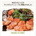 【クックパッドニュース掲載】鶏むね肉☆ポン酢焼き by Jacarandaさん