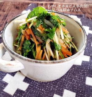 レンジde簡単!もやしと水菜と人参の3色コクうま醤油ナムル