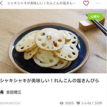 [レシピ]れんこんの塩キンピラと副菜を簡単に作る方法