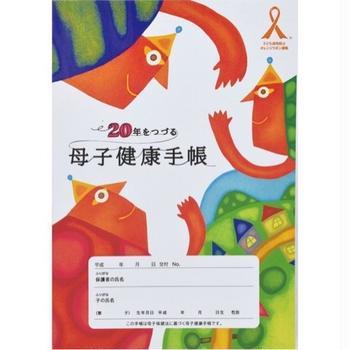 20年をつづる母子健康手帳