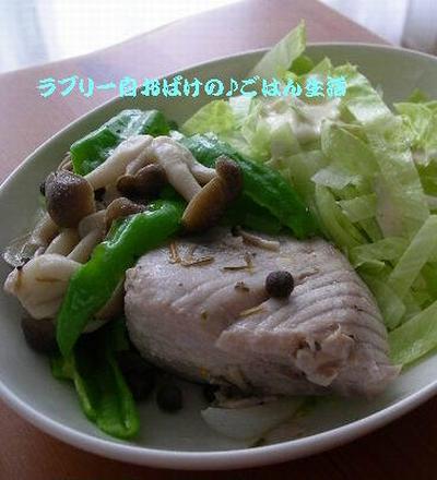 マグロのハーブ&オイル煮。 と だらーんイヨノ助。