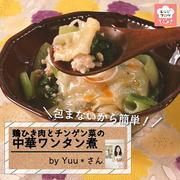 【動画レシピ】包まず簡単!「鶏ひき肉とチンゲン菜の中華ワンタン煮」