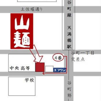 天満橋らーめん「山麺」テレビ取材「12月13日(金)23:30~10チャンネル未来シアター」