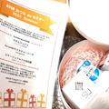 【おうちde セミナー2020 summer SU lucilleモイスチャーソープ】
